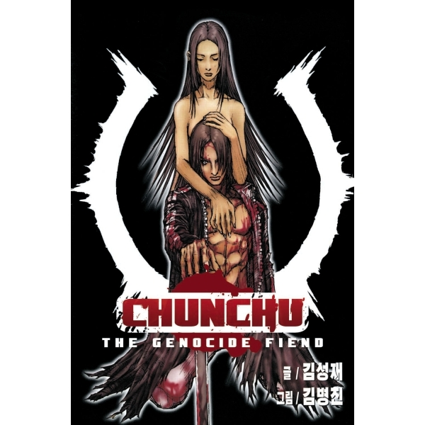 Chunchu: The Genocide Fiend Volume 3