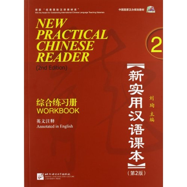 New Practical Chinese Reader vol.2 - Workbook by Xun Liu (Paperback, 2010)