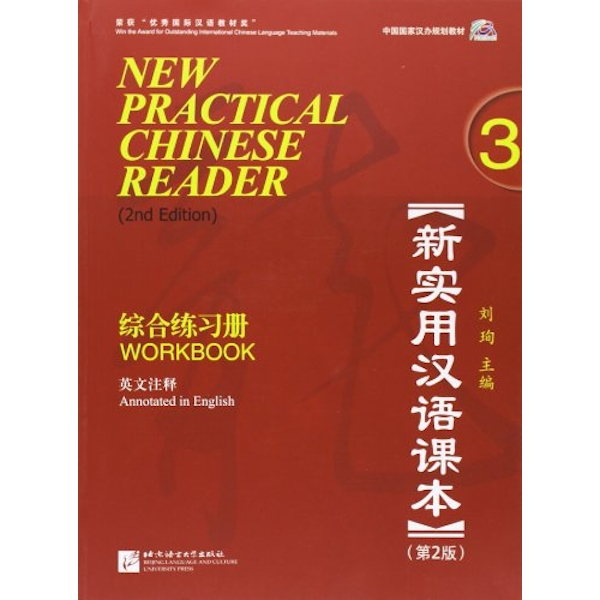 New Practical Chinese Reader 3 Workbook by Xun Liu (Paperback, 2011)