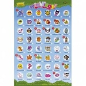 Moshi Monsters Moshlings Tick List Maxi Poster