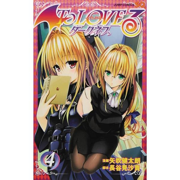 To Love Ru Darkness: Volume 4
