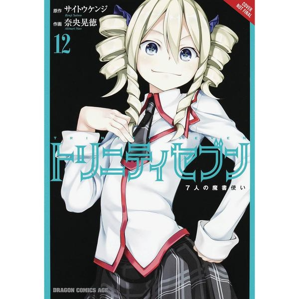 Trinity Seven: The Seven Magicians: Volume 12