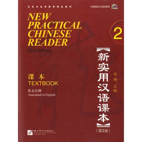 New Practical Chinese Reader vol.2 - Textbook by Xun Liu (Paperback, 2010)