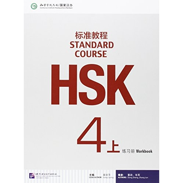 HSK Standard Course 4A - Workbook by Jiang Liping (Paperback, 2014)
