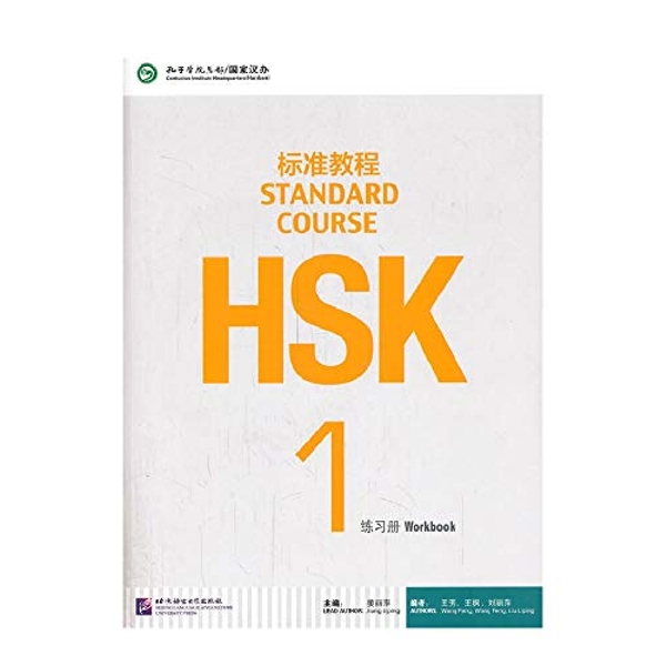 HSK Standard Course 1 - Workbook by Jiang Liping (Paperback, 2014)
