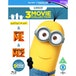 Minions Collection (Despicable Me/Despicable Me 2/Minions) Blu-ray - Image 2