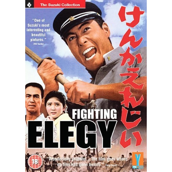 Fighting Elegy DVD