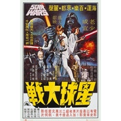 Star Wars Classic Japan Maxi Poster