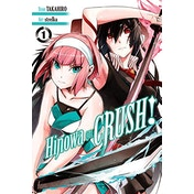 Hinowa ga CRUSH!, Vol. 1 Paperback