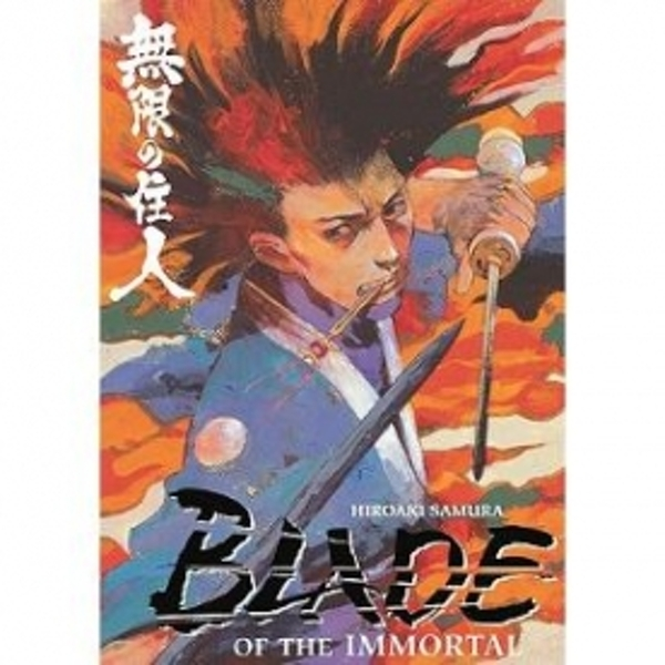 Blade Of The Immortal Volume 12: Fall Frost
