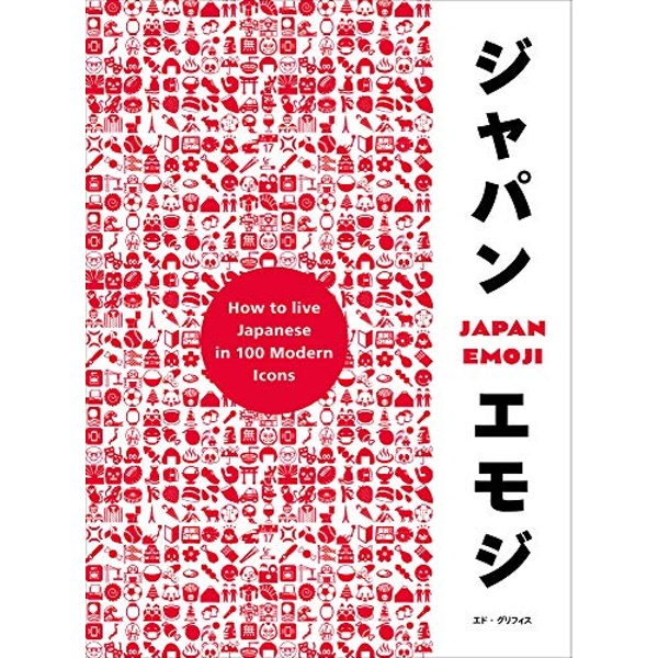JapanEmoji! The Characterful Guide to Living Japanese Hardback 2019