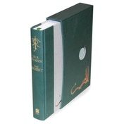 The Hobbit by J. R. R. Tolkien (Hardback, 2004)