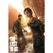 The Last of Us Key Art Maxi Poster - Image 2