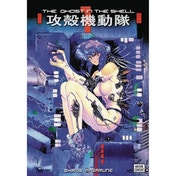 Ghost In Shell  Deluxe Edition: Volume 1 Hardcover