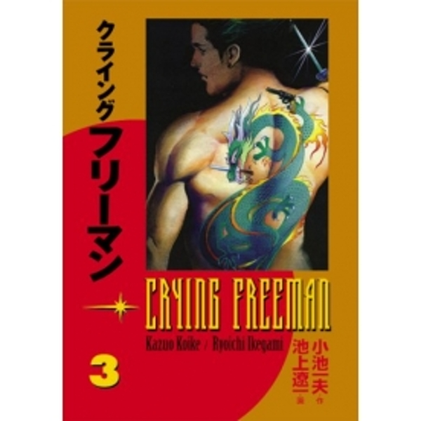 Crying Freeman Volume 3