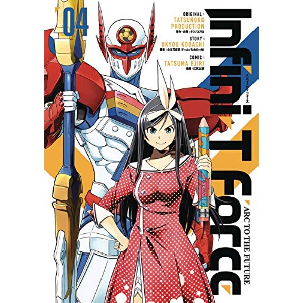 Infini-T Force Volume 4