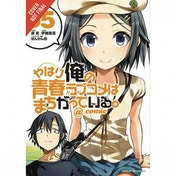 My Youth Romantic Comedy Is Wrong, As I Expected  Volume 5 (manga)