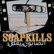 Soapkills - The Best of Soapkills Vinyl