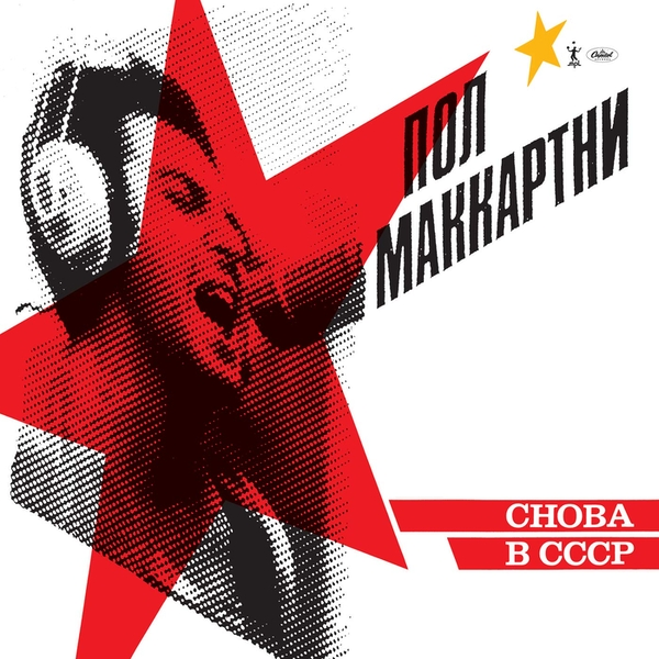 Paul Mccartney - Choba B Cccp Vinyl