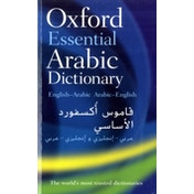 Oxford Essential Arabic Dictionary Oxford Dictionaries (2010) by Oxford Dictionaries (Paperback, 2010)