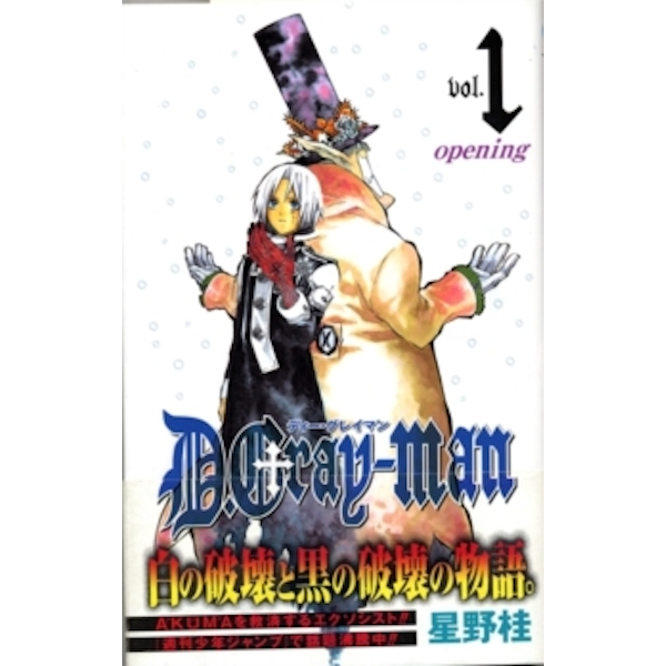 D. Gray-Man, Vol. 1 : 1