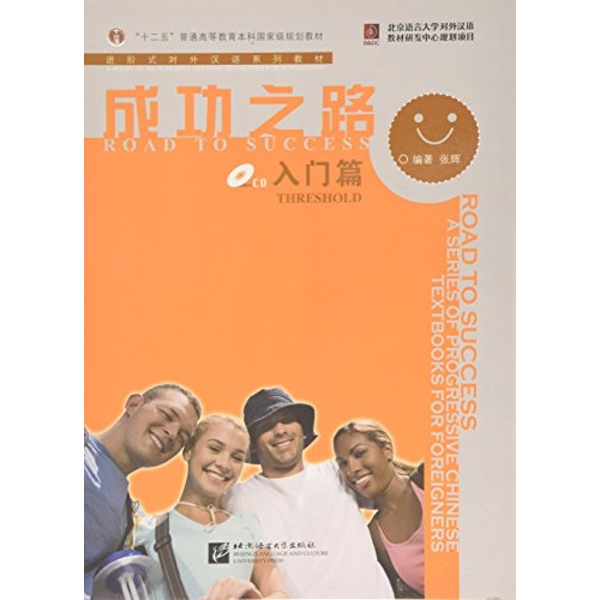 Road to Success: Threshold by Beijing Language & Culture University Press,China (Paperback, 2008)