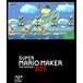 Super Mario Maker 3DS Game (Selects) - Image 2